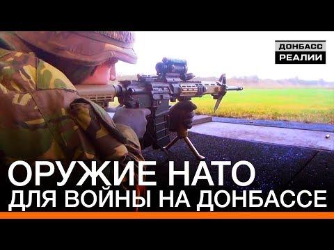 Оружие НАТО для