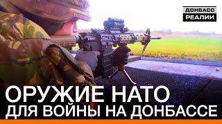 Оружие НАТО для войны на Донбассе | «Донбасc.Реалии»