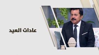 علي عبدالستار - عادات العيد