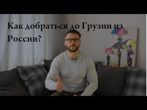Как добрать до Грузии из России?!