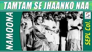 Tamtam Se Jhaanko Naa Rani Ji | Shamshad Begum @ Namoona | Dev Anand, Kamini Kaushal
