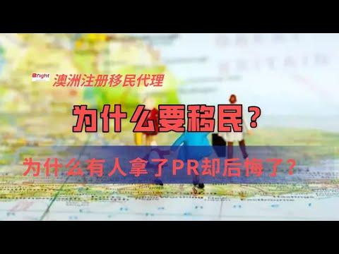 中国那么好为什么要移民? 怎么评价移民成本? 怎么衡量移民成功?