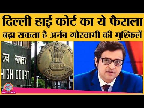 Delhi High Court ने Sushant case में  Republic TV के प्रसारण के खिलाफ स्वीकार की याचिका