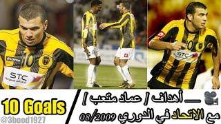 جميع أهداف عماد متعب مع الاتحاد موسم 08/2009 في الدوري
