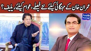 Imran Khan takes big decision on Economics condition | Rupiya Paisa | 16 September 2019 | AbbTakk
