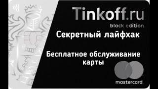 Бесплатное обслуживание карты в Тинькофф