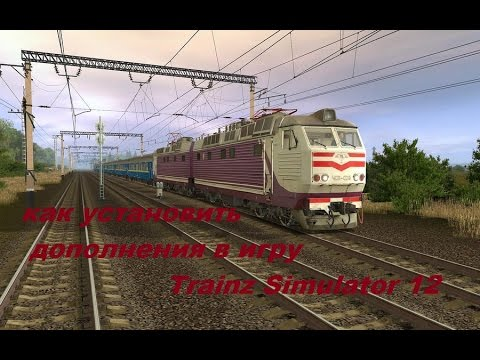 Как установить дополнения в игру Trainz Simulator 12