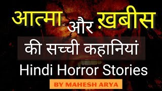 Khabees or aatma ki real story Hindi Horror Stories By Mahesh Arya