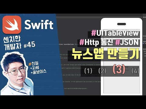 (10) swift 강좌 : 뉴스앱 만들기 & 테이블뷰(UITableView) - 3) [센치한개발자]