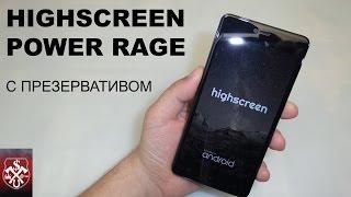 смартфон Highscreen Power Rage обзор