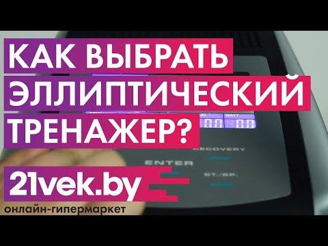 Как выбрать эллипсоид? | Обзор тренажеров от онлайн-гипермаркета 21vek.by
