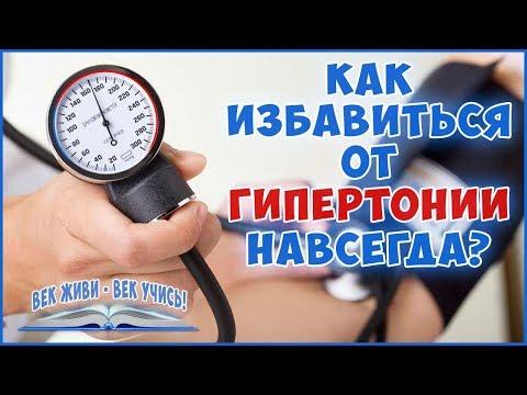 видео: ГИПЕРТОНИЯ. Лечение легко навсегда! Высокое давление. Артериальная Гипертензия. Фролов Ю.А.