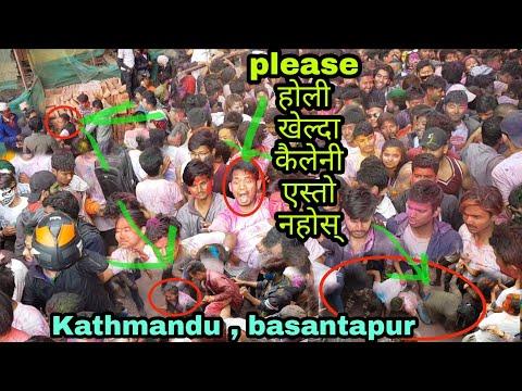 HOLI 2019,    Holi Form Basantapur Kathmandu In  NEPAL Full, Video #1