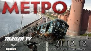 Метро 2013 трейлер