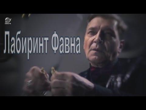 «Искусство лгать»: Александр Невзоров о «Лабиринте Фавна» - Cмотреть видео онлайн с youtube, скачать бесплатно с ютуба