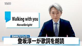 【読んでみた】Walking with you Novelbright【元NHKアナウンサー 登坂淳一の活字三昧】【カバー】
