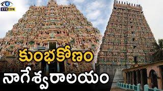 కుంభకోణం నాగేశ్వరాలయం - The Kumbakonam Nageshwara Swamy Temple..! | Eyecon Facts