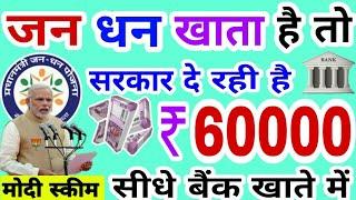 जनधन खाता है तो सरकार दे रही है पूरा ₹60000 सीधे आपके बैंक खाते में | sabhi ke khaton me ₹60000