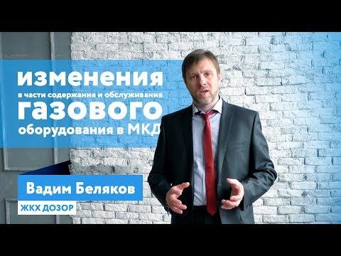Изменения в части содержания и обслуживания газового оборудования в МКД  ЖКХДозор #3