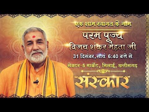 Ek Sham Swagat Ke Naam by Vijay Shankar Mehta ji - 31 Dec | Bhilai