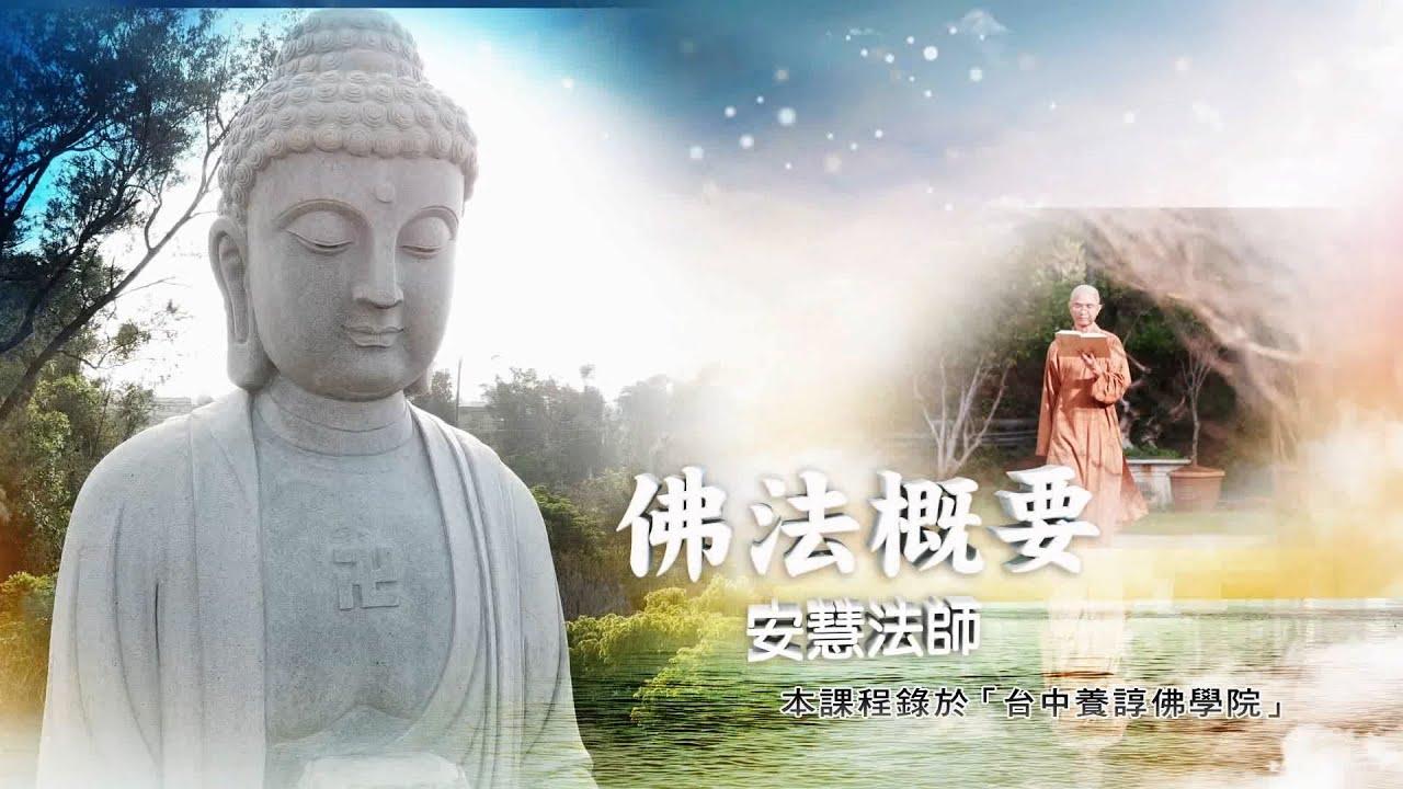 【空中佛學院】佛法概要(73)_第五章:中國佛教思想史綱要(四)