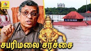 கேரள மழையும் - சபரிமலை சர்ச்சையும் : Kerala Floods with  Women's Entry to Sabarimala | Gurumurthy
