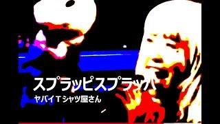 ヤバいTシャツ屋さんコピーバンド「スプラッピスプラッパ」 今から音楽...