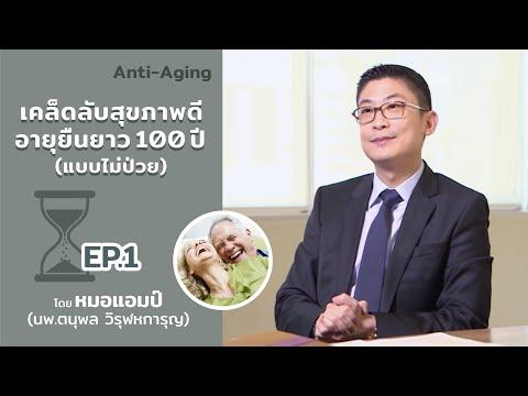 เคล็ดลับสุขภาพดี อายุยืนยาว 100 ปี (แบบไม่ป่วย) ตอนที่ 1 by หมอแอมป์ (Sub Thai, English)