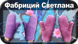 ☆Варежки, вязание крючком для начинающих, crochet.