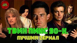 """ТВИН ПИКС: """"КРАТКИЙ ОБЗОР СЕРИАЛА 90-Х"""". (Кино-мысли)"""