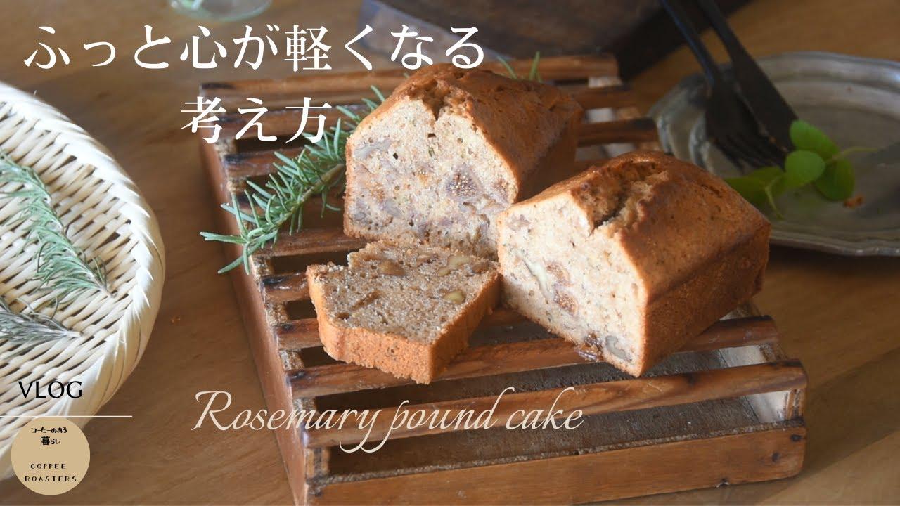 Vlog 正解を求めない生き方 簡単甘じょっぱいローズマリーケーキ 謎のチンキ 湿気を乗り切るハーブ生活  Rosemary pound cake