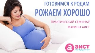 Как подготовиться к родам без боли. Техники подготовки к естественным родам