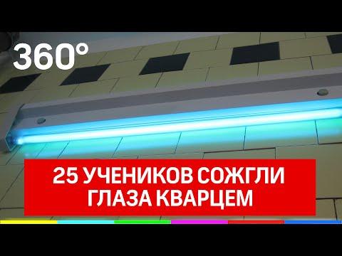Учительница сожгла детям глаза кварцевой лампой в школе Москвы