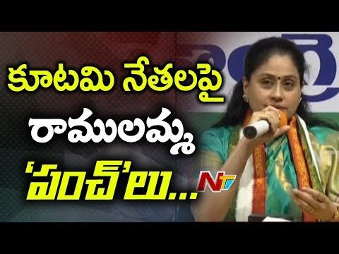 Vijayashanti Sensational Comments on Mahakutami Seat Allocation | NTV