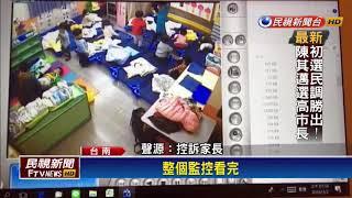 拎童拖行棉被蓋頭幼兒園粗暴待兩歲童-民視新聞