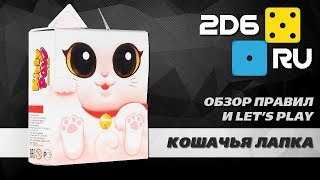 """""""Кошачья лапка"""" (Kitty Paw) - играем втроем в настольную игру от GaGa Games"""