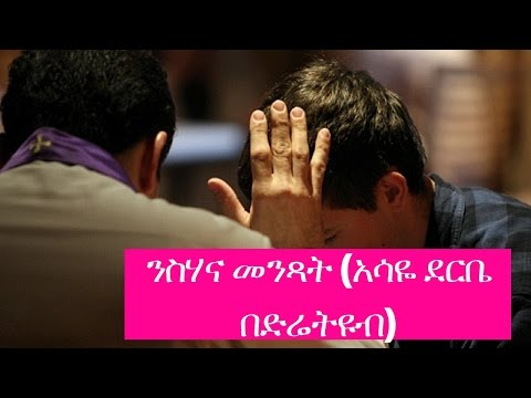 ETHIOPIA - Confession and Absolution