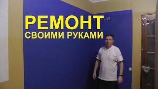 Ремонт | Ремонт квартир | Ремонт своими руками | Ремонт квартир цены | Стоимость ремонта квартиры