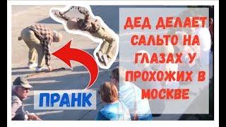 Пранк   ДЕД ДЕЛАЕТ САЛЬТО НА КРАСНОЙ ПЛОЩАДИ