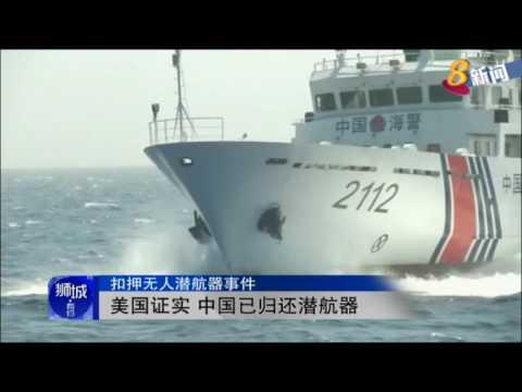 美国证实 中国已归还潜航器 扣押无人潜航器事件