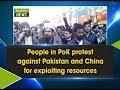 People in PoK protest against Pak and China for exploiting resources - Kashmir News Muzaffarabad