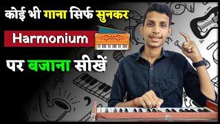 कोई भी गाना सिर्फ सुनकर 'Harmonium' पर बजाना सीखे   Learn Any Song On Harmonium/Piano By Ear   Trick