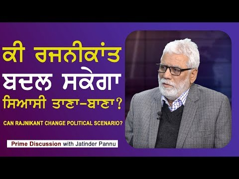 Prime Discussion With Jatinder Pannu #466 - Can Rajnikant Change Political Scenario ? (01-Jan-2018)