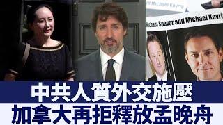 遇內外政治壓力 特魯多再拒釋放孟晚舟|新唐人亞太電視|20200628