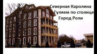 Города Америки, столица Северной Каролины. Жизнь в США  глазами русской жены