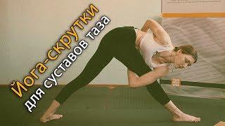 Йога скрутки: упражнения для тазобедренного сустава