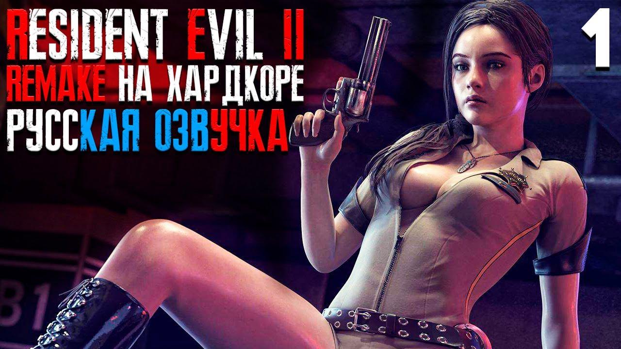 Русская Озвучка Resident Evil 2 Remake ► Прохождение за Клэр ► Сложность Хардкор #1