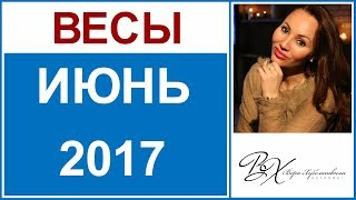 ВЕСЫ Гороскоп на ИЮНЬ 2017г. - астролог Вера Хубелашвили