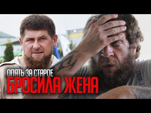 Александр Емельяненко ушел от жены, что скажет Кадыров?