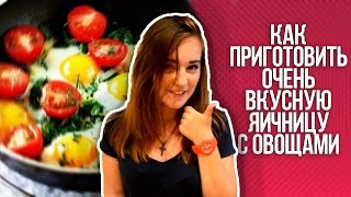 видео Яичница с овощами